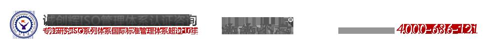 诚创辉企业管理咨询-专注研究ISO系列国际标准管理体系超过10年